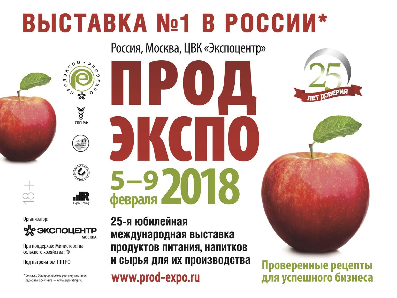 ПРОДЭКСПО 2018