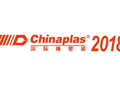 CHINAPLAS 2018 — 32-я Международная выставка индустрии пластмасс и резинотехнической промышленности