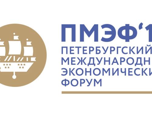 Группа «Черкизово» примет участие вделовой программе ПМЭФ-2018 иподпишет ряд важных соглашений