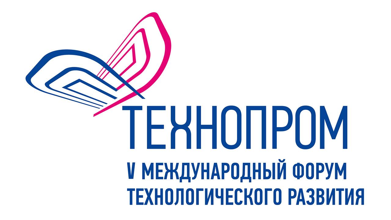 Технопром–2018