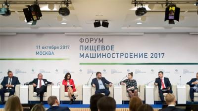 форум «Пищевое машиностроение 2018»