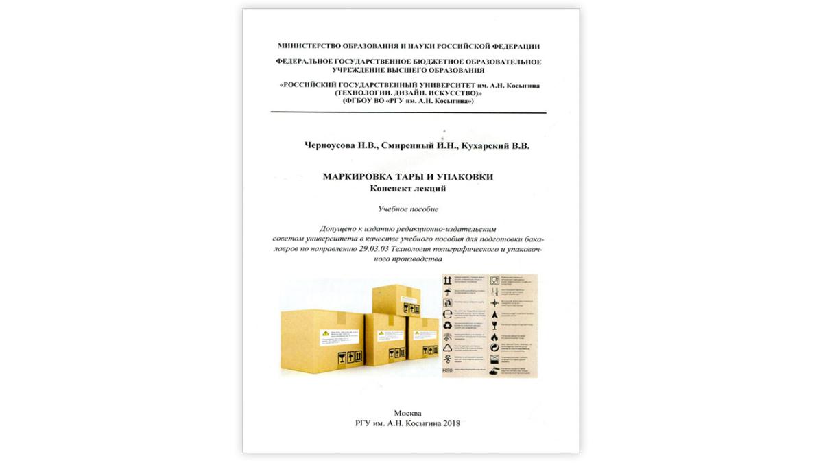 Учебное пособие «Маркировка тары иупаковки»