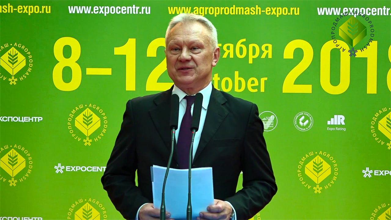 Агропродмаш-2018