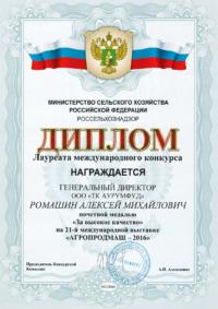 Диплом Агропродмаш 2016