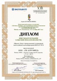 Диплом Агропродмаш 2017