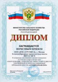 Диплом Агропродмаш 2018