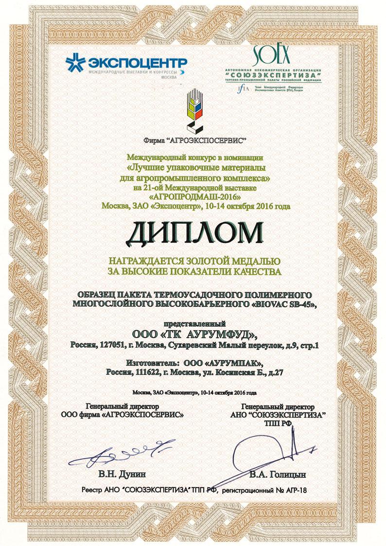Диплом Агропродмаш золотая медаль 2016