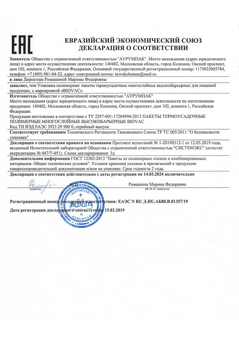 Декларация соответствия на BIOVAC