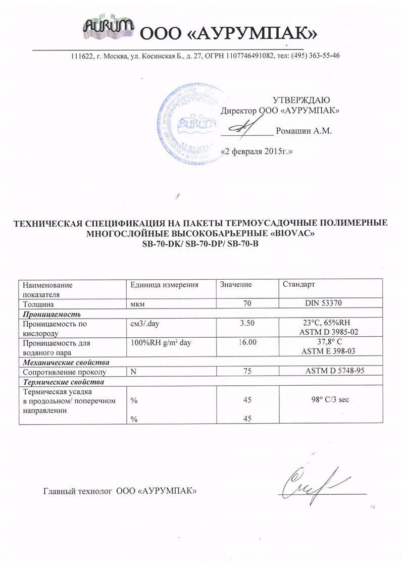 Техническая спецификация на BIOVAC SB-70