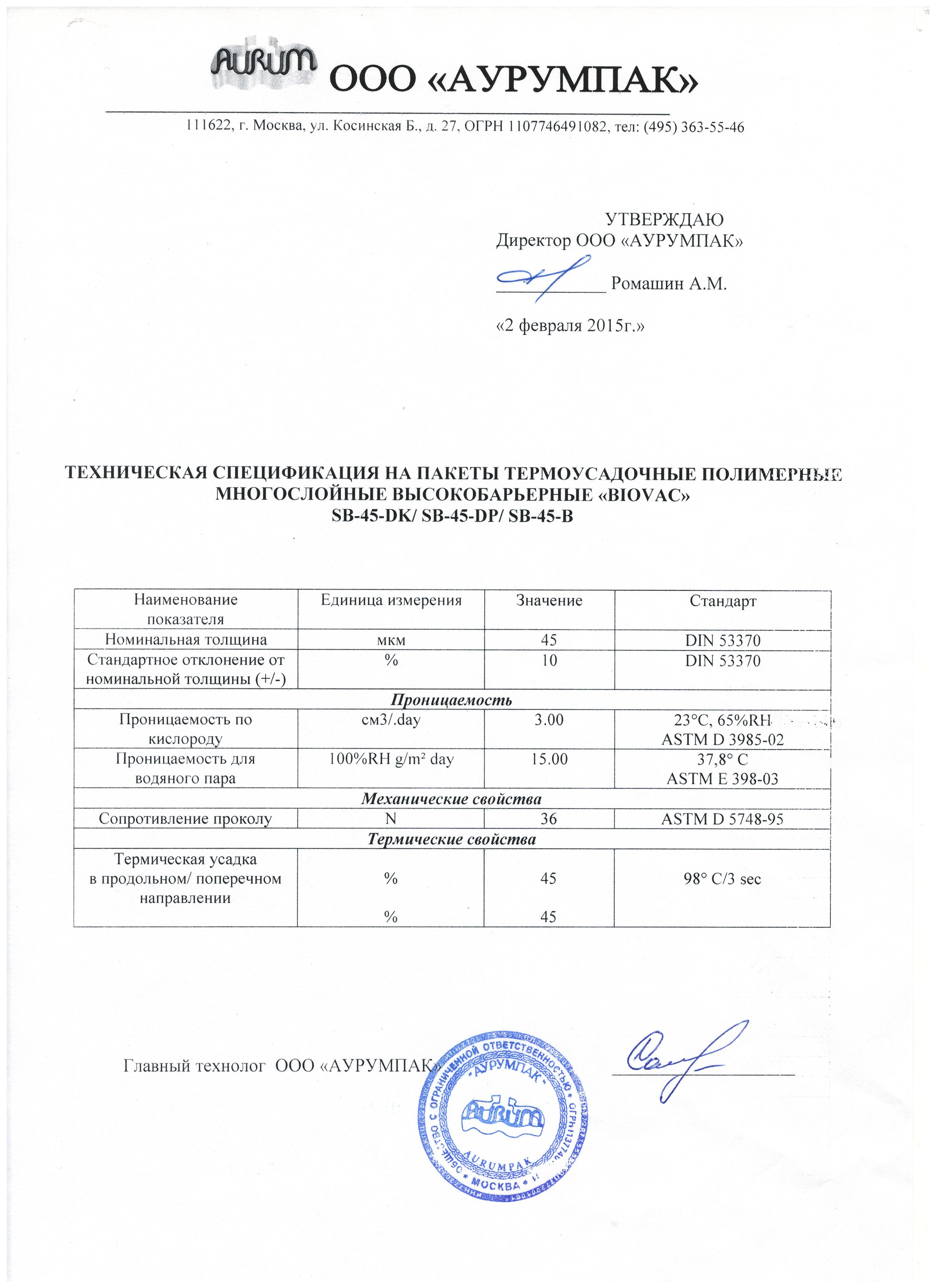 Техническая спецификация на BIOVAC SB-45