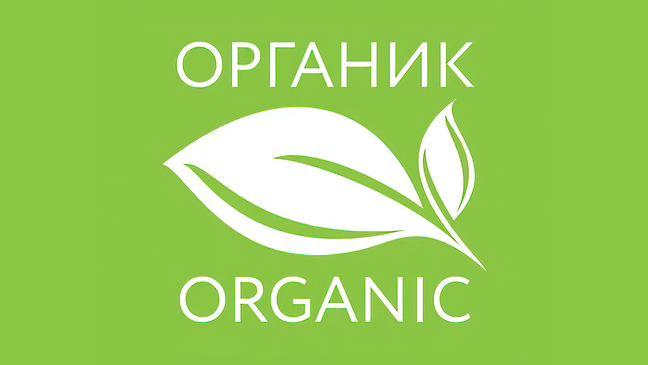 товарный знак органической продукции