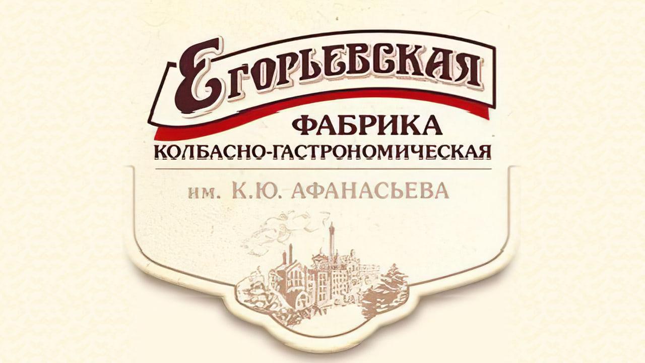 Егорьевская колбасно-гастрономическая фабрика имени Афанасьева