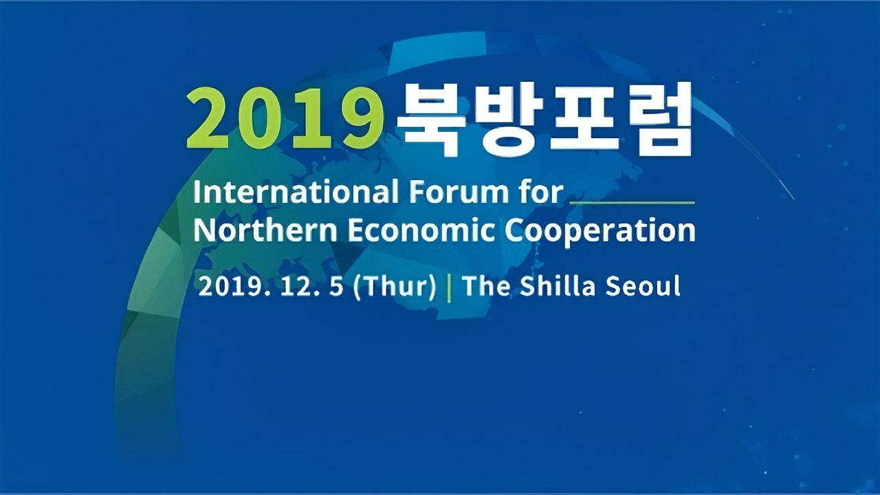 IМеждународный форум посеверному экономическому сотрудничеству