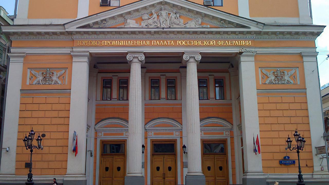 Торгово-промышленноя палата