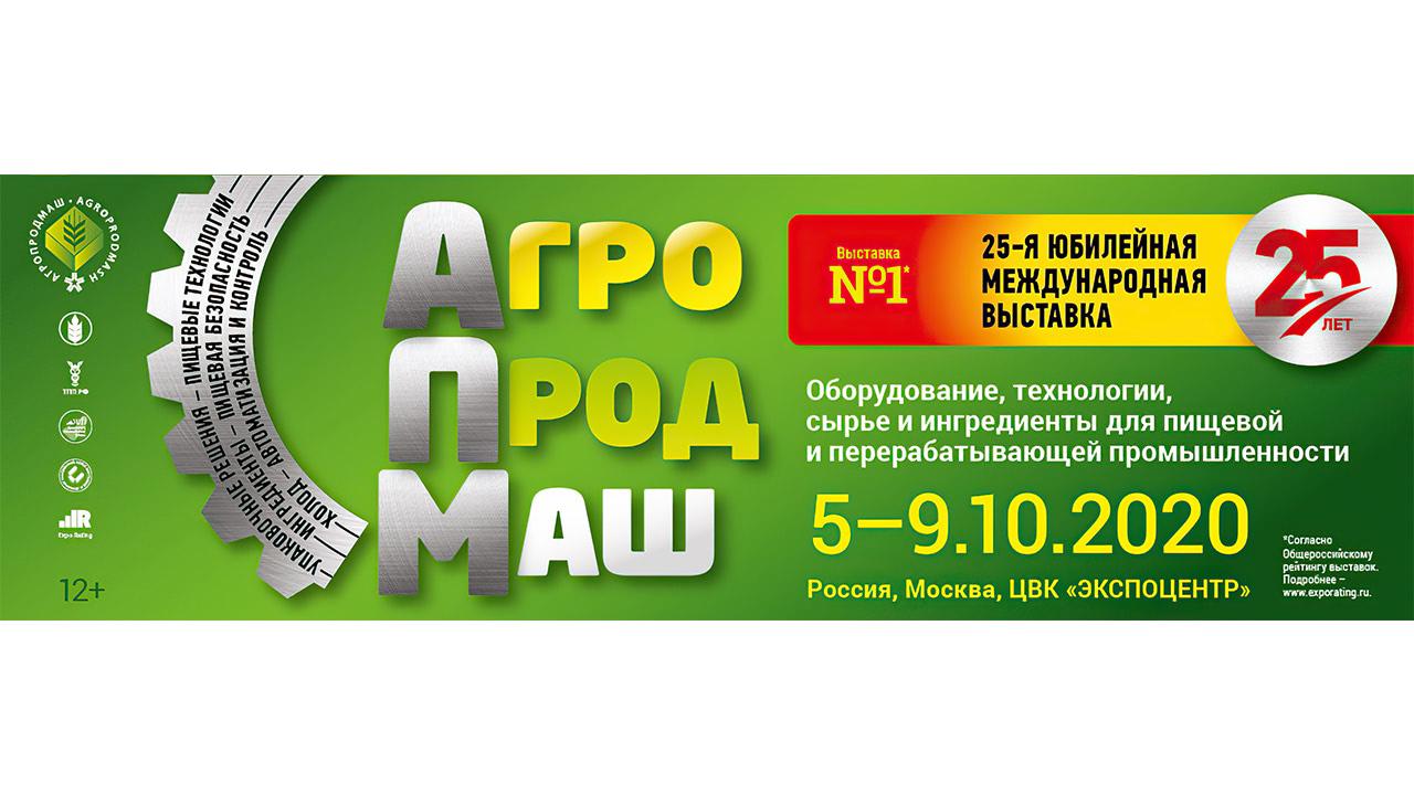 Юбилейная выставка «Агропродмаш-2020»