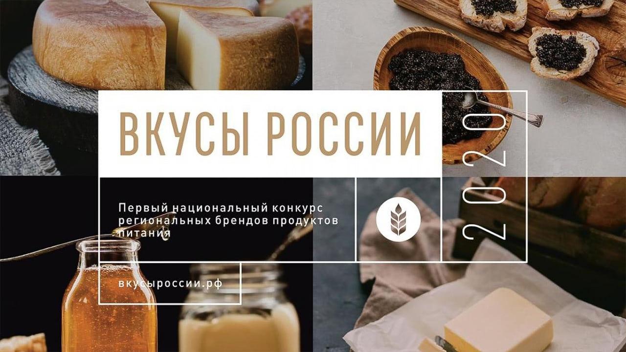 Вкусы России
