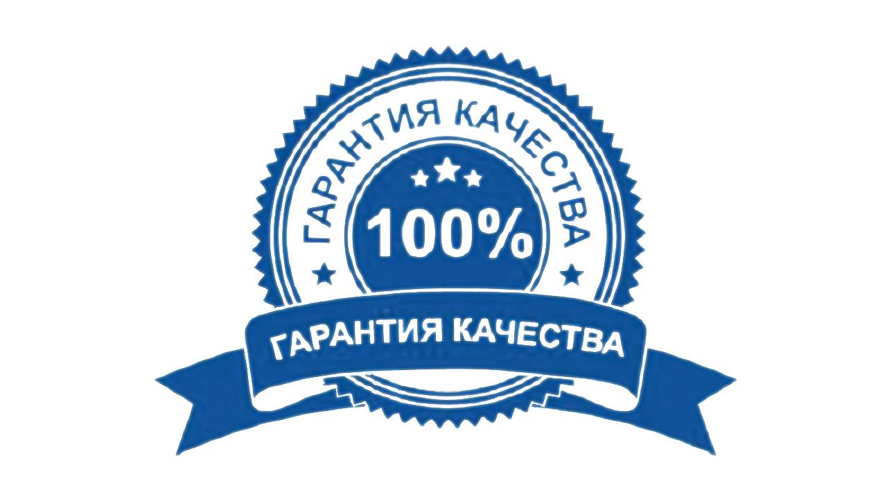 Гарантия качества-2020