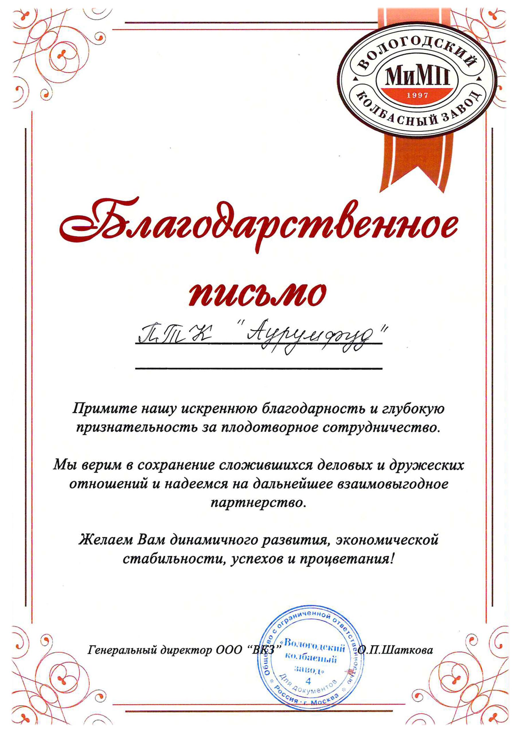 Благодарственное писмо - Вологодский колбасный завод