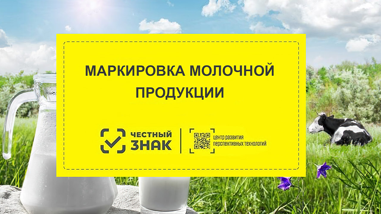 ЦРПТ иМолочный союз России подписали соглашение осотрудничестве