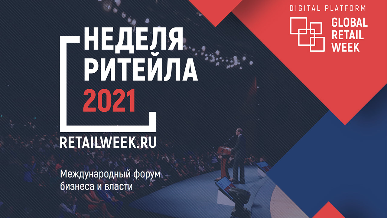 Неделя ритейла 2021